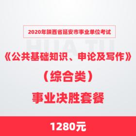 2020年陕西省延安市事业单位考试《公共基础知识、申论及写作》(综合类)事业决胜套餐