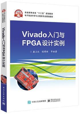 Vivado入门与FPGA设计实例