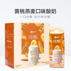 【安全配送】纯甄黄桃燕麦口味酸奶200g✖️10盒/提