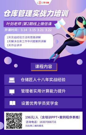 仓储匠人微信群仓库管理实战力培训(第二期)