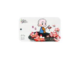 苏州市民卡异形卡●小和尚-版权卡公交地铁