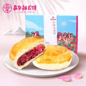 嘉华鲜花饼  经典玫瑰饼9枚/盒云南特产零食品小吃传统糕点心礼盒