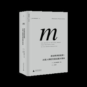 理想国译丛005: 政治秩序的起源  福山