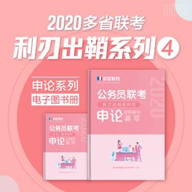 2020多省联考利刃出鞘系列四【申论实用素材荟萃】