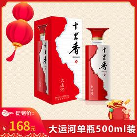 【十里香酒】大运河新五星浓香型白酒500ml