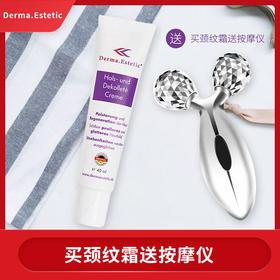 【颈纹克星】德国Derma Estetic德玛唯美颈纹霜去脖颈纹护颈霜