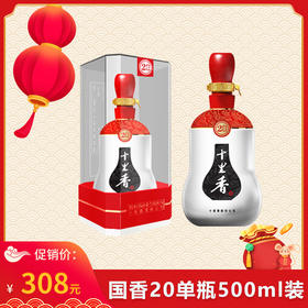 【十里香酒】国香20浓香型白酒500ml装