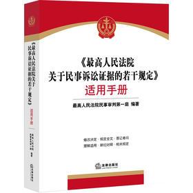 《最高人民法院关于民事诉讼证据的若干规定》适用手册