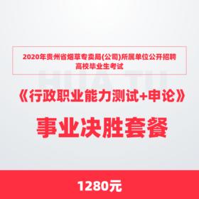 2020年贵州省烟草专卖局(公司)所属单位公开招聘高校毕业生考试《行政职业能力测试+申论》事业决胜套餐