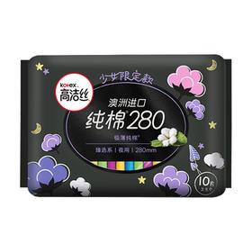 高洁丝 臻选卫生巾极薄纯棉夜用 280mm*10片/包