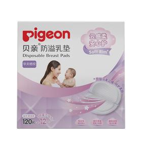 贝亲 一次性防溢乳垫120+12片/盒 QA49