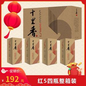 十里香酒·红5【整箱装,4瓶】
