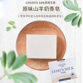 乡间生活山羊奶香皂 原味/绿茶味/木瓜味/薰衣草味 100g*5送起泡网(米馒)