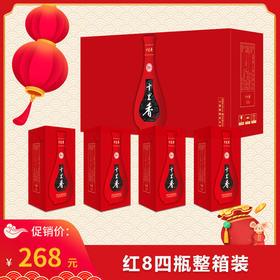 十里香酒·红8【整箱装,4瓶】