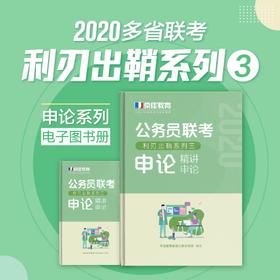 2020多省联考利刃出鞘系列三【申论系列电子图书册】