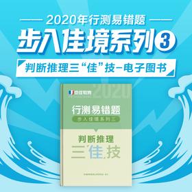 """2020年行测易错题—步入佳境系列三【判断推理三""""佳""""技】电子图书"""