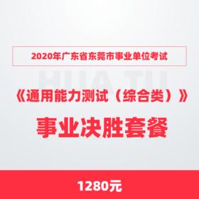 2020年广东省东莞市事业单位考试《通用能力测试(综合类)》事业决胜套餐
