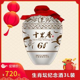 十里香酒·生肖坛(当年款)【3L装,单坛】