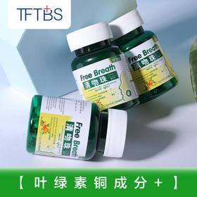 TFTBS清吻珠 养胃健脾 随时清新口气