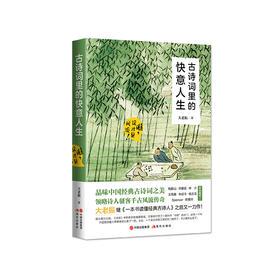 《古诗词里的快意人生》印章版 & 签名版套装 | 大老振新作  品味中国经典古诗词之美,领略诗人骚客千古风流传奇