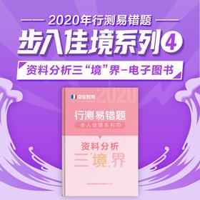 """2020年行测易错题—步入佳境系列四【资料分析三""""境界""""】电子图书"""