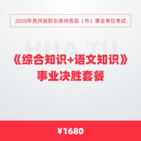 2020年贵州省黔东南州各县(市)事业单位考试《综合知识+语文知识》事业决胜套餐