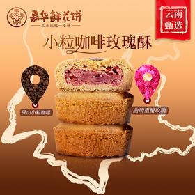 嘉华鲜花饼小粒咖啡玫瑰酥礼盒云南特产零食