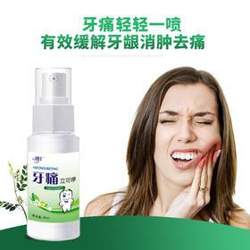 【 牙痛救星 护理口腔】牙痛立可停 草本植物配方 缓解口腔溃疡、口疮、牙龈不适