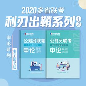 2020多省联考利刃出鞘系列一&二【申论系列电子图书】