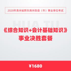 2020年贵州省黔东南州各县(市)事业单位考试《综合知识+会计基础知识》事业决胜套餐