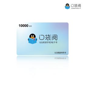 腾讯阅文集团口袋阅电子书QQ阅读10000书币卡 刮卡后不支持退货