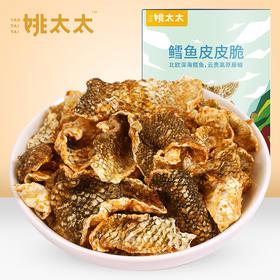 姚太太鳕鱼皮皮脆50g*3藤椒味 香脆炸鱼皮海鲜零食
