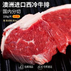澳洲进口西冷牛排,国内原切,220g/片*2片装顺丰包邮89.9,赠送黑胡椒、黄油