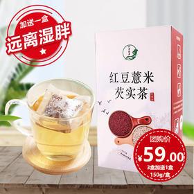 红豆薏米芡实茶 150克/盒*3盒 加送1盒 实发4盒