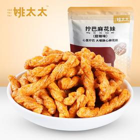 姚太太小麻花258g 海苔甜辣味手工香酥湖北网红零食糕点