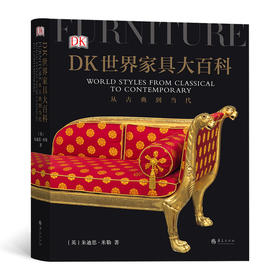 DK世界家具大百科 从古典到当代