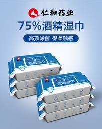 【半岛商城】仁和酒精湿巾便携式75%酒精湿巾,50抽/包【仁和官方 总部直发】