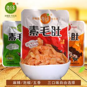 9.9包邮 卫龙同款零食 魔芋爽素毛肚 360g盒装(18gX20) 泡椒味 麻辣味 五香味