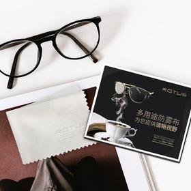 【口罩伴侣 轻轻一擦不起雾】ROTUS眼镜多功能防起雾布 72小时防雾保护 轻柔易清洁防静电 每日一擦 戴口罩不起雾