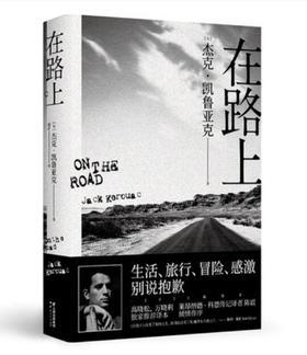 在路上(杰克 凯鲁亚克 著 独特海报式封面 高晓松 万晓利推荐 美国文学的经典 人生必读经典)