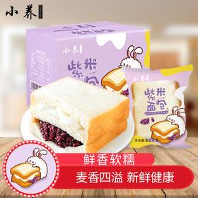 【鲜香软糯】紫米面包500g整箱吐司夹心小糕点