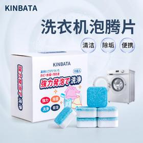 GC-波轮滚筒洗衣机槽清洁除菌清洗泡腾片TZF