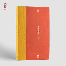 【祝勇钤印本】人文之宝2020·古物之美(附赠精美刺绣贴)