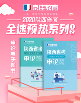 2020陕西省考申论1/2/3/4全速预热系列图书册(电子版)