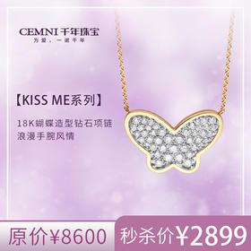 KISS ME 项链