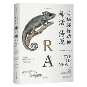从造物主到盘中餐:《两栖爬行动物的神话与传说》