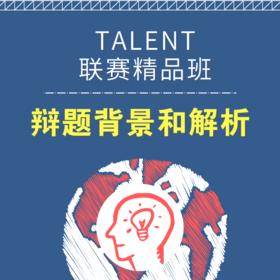 Talent联赛精品班——联赛辩题背景和解析