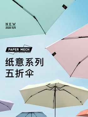 蕉下20纸意系列五折伞(居来)