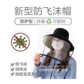 风谜-新型防飞沫帽