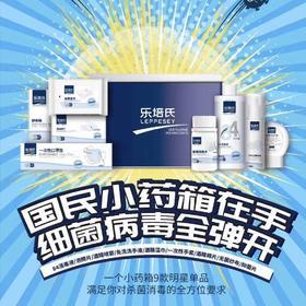 【顺丰包邮,现货48小时发出】乐培氏 家庭便携式消毒小药箱 9in1 一箱解决所有防护问题